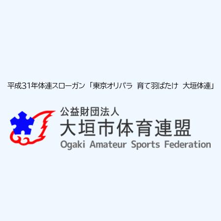 公益財団法人 大垣市体育連盟